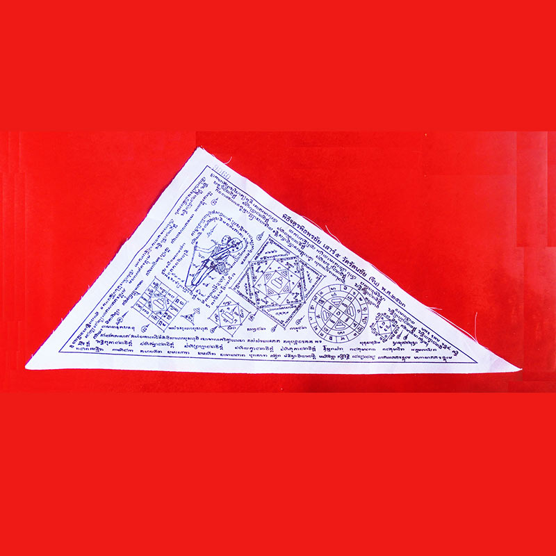 ผ้ายันต์จตุพิธพรชัย สีขาว พิธีจตุพิธพรชัย เสาร์ ๕ วัดรัตนชัย (จีน) ปี 2563 บูชาให้เจริญในพร 4 ประการ
