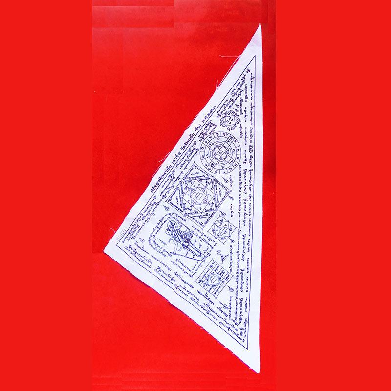ผ้ายันต์จตุพิธพรชัย สีขาว พิธีจตุพิธพรชัย เสาร์ ๕ วัดรัตนชัย (จีน) ปี 2563 บูชาให้เจริญในพร 4 ประการ 1