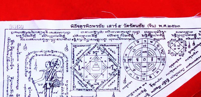 ผ้ายันต์จตุพิธพรชัย สีขาว พิธีจตุพิธพรชัย เสาร์ ๕ วัดรัตนชัย (จีน) ปี 2563 บูชาให้เจริญในพร 4 ประการ 2