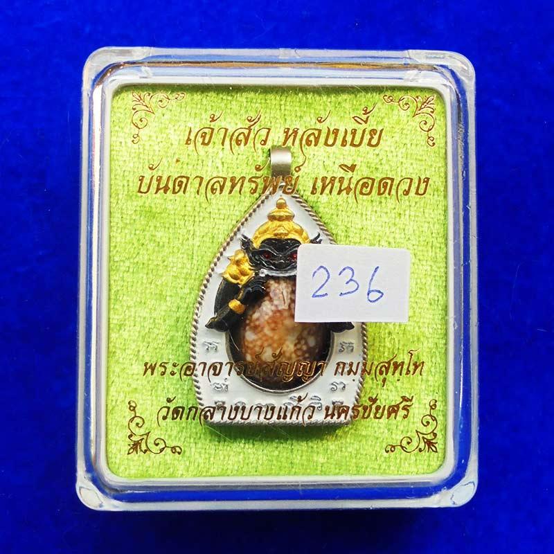 เหรียญหล่อเจ้าสัวหลังเบี้ย รุ่นบันดาลทรัพย์ เหนือดวง พระอาจารย์สัญญา วัดกลางบางแก้ว กรรมการ 236 4