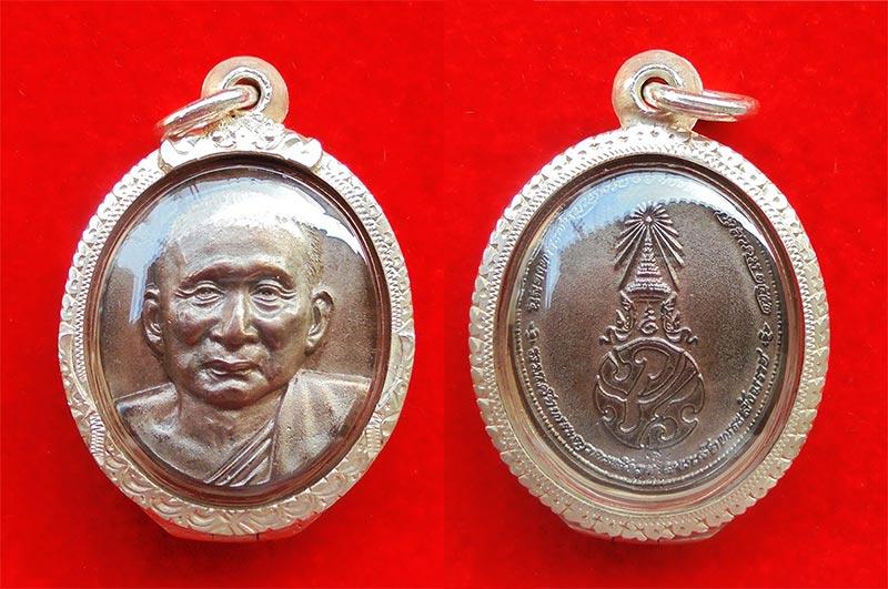 เหรียญพระรูปเหมือนสมเด็จพระญาณสังวร สมเด็จพระสังฆราช หลังภปร.เนื้อนวโลหะ วัดบวรนิเวศ ปี 2552 3
