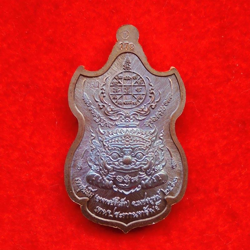 ท้าวเวสสุวรรณ พระอาจารย์ตี๋เล็ก สำนักสงฆ์เขาสุนะโม รุ่นเทพประทานทรัพย์ ทองแดง แจก ปี 63 เลข 179 1