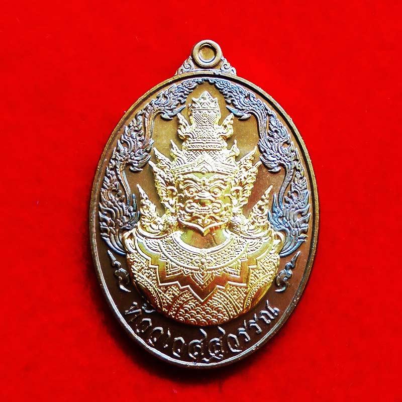 เหรียญท้าวเวสสุวรรณ รุ่นหนุนดวงมหาเศรษฐี วัดนาควิสัย เนื้อชนวนหน้ากากทองทิพย์ ปี 2563 เลข 288 1