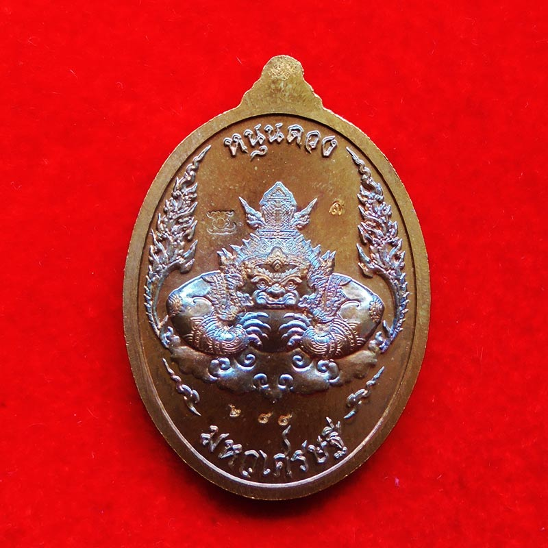 เหรียญท้าวเวสสุวรรณ รุ่นหนุนดวงมหาเศรษฐี วัดนาควิสัย เนื้อชนวนหน้ากากทองทิพย์ ปี 2563 เลข 288 2