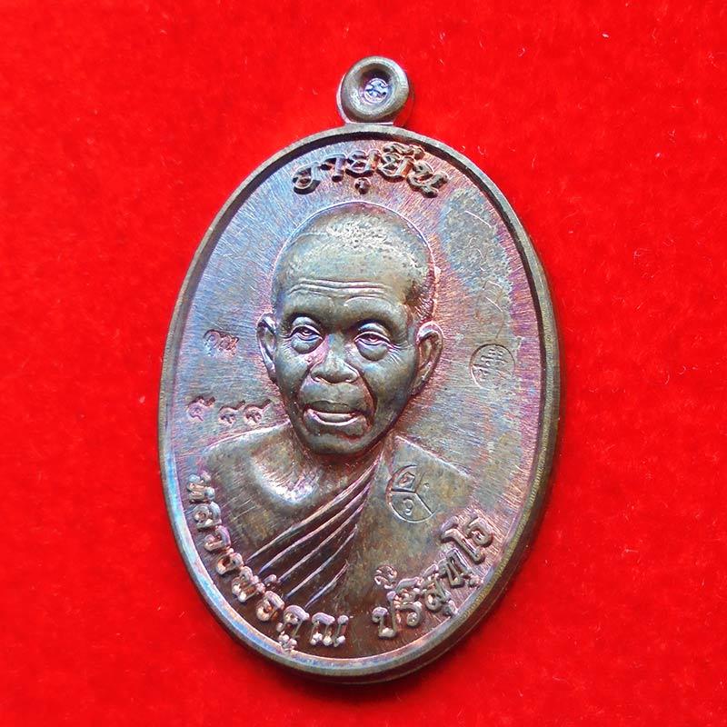 เหรียญหลวงพ่อคูณ วัดบ้านไร่ รุ่นอายุยืน๙๑ บน เนื้อนวโลหะ วัดป่าตุ๊กตาทอง ปี 2557 สวยมาก หายาก