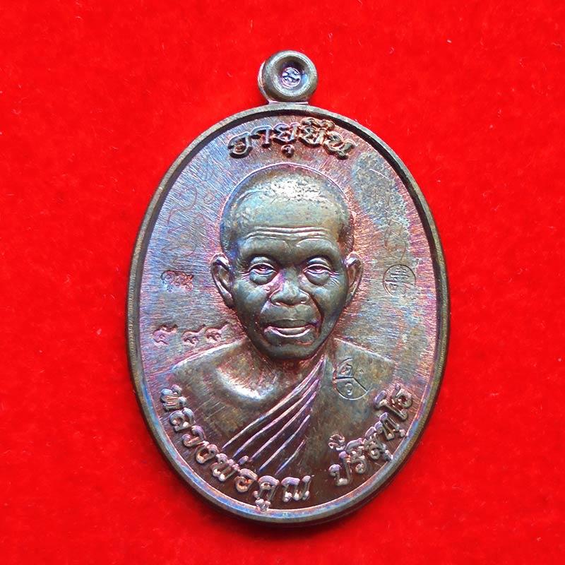 เหรียญหลวงพ่อคูณ วัดบ้านไร่ รุ่นอายุยืน๙๑ บน เนื้อนวโลหะ วัดป่าตุ๊กตาทอง ปี 2557 สวยมาก หายาก 1
