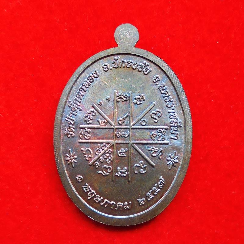 เหรียญหลวงพ่อคูณ วัดบ้านไร่ รุ่นอายุยืน๙๑ บน เนื้อนวโลหะ วัดป่าตุ๊กตาทอง ปี 2557 สวยมาก หายาก 2