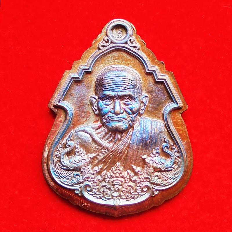 เหรียญหลวงพ่อเงิน พุทธโชติ รุ่นเงินสามัคคี วัดนิคมสามัคคีธรรม ปี 2561 เนื้อทองแดงไม่ตัดปีก แจกศูนย์