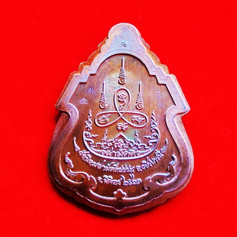 เหรียญหลวงพ่อเงิน พุทธโชติ รุ่นเงินสามัคคี วัดนิคมสามัคคีธรรม ปี 2561 เนื้อทองแดงไม่ตัดปีก แจกศูนย์ 1