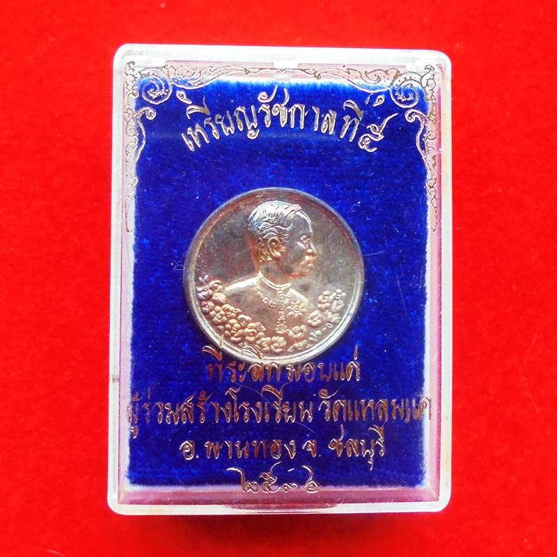 พิมพ์เล็ก สวย สุดหายาก เหรียญรัชกาลที่ 5 หลังนารายณ์ทรงครุฑประทับราหู เนื้อเงิน วัดแหลมแค ปี 2536 3