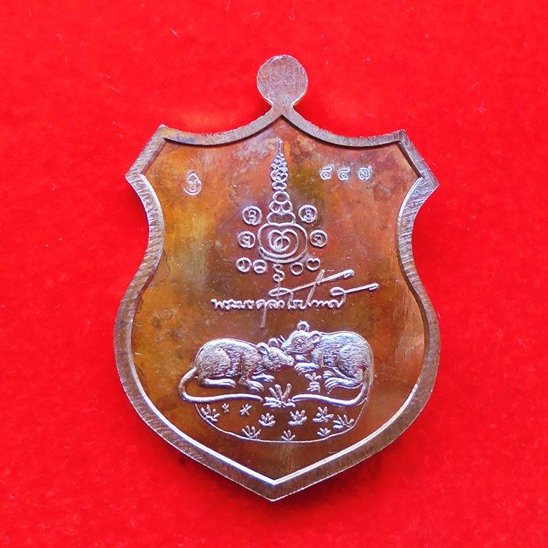 เหรียญพระพิฆเนศ บูชาครู เนื้อนวโลหะ หลวงพ่อชำนาญ วัดชินวรารามฯ ปี 2560 หมายเลข 447 สวยเข้มขลัง 1