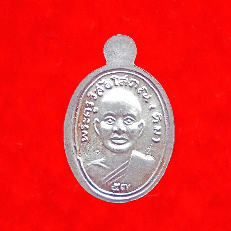 เม็ดแตงหลวงปู่ทวด วัดช้างไห้ รุ่น 432 ปี ชาตกาล หลวงพ่อทวด เนื้อเงินลงยาลายธงชาติ ปี 2557 1