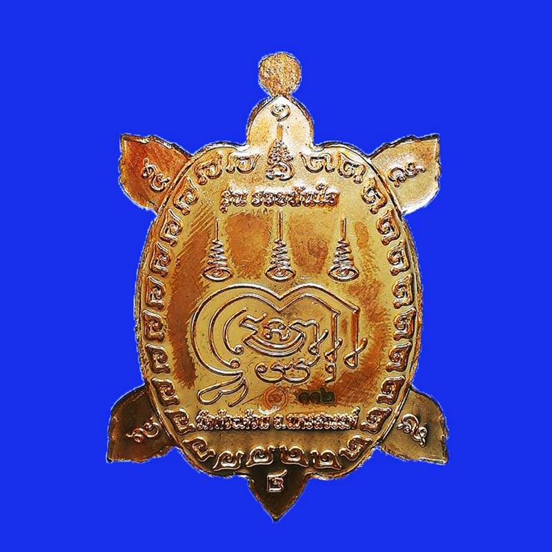 เหรียญพญาเต่าเรือน รวยทันใจ เนื้อทองแดงหน้ากากทอง หลวงพ่อพัฒน์ วัดห้วยด้วน ปี 2563 เลขสวย 112 หายาก 1