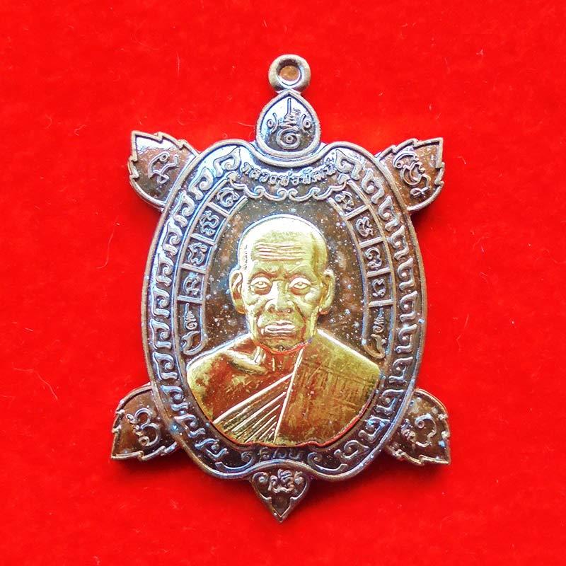 เหรียญพญาเต่าเรือน รวยทันใจ เนื้อทองแดงหน้ากากทอง หลวงพ่อพัฒน์ วัดห้วยด้วน ปี 2563 เลขสวย 303 หายาก