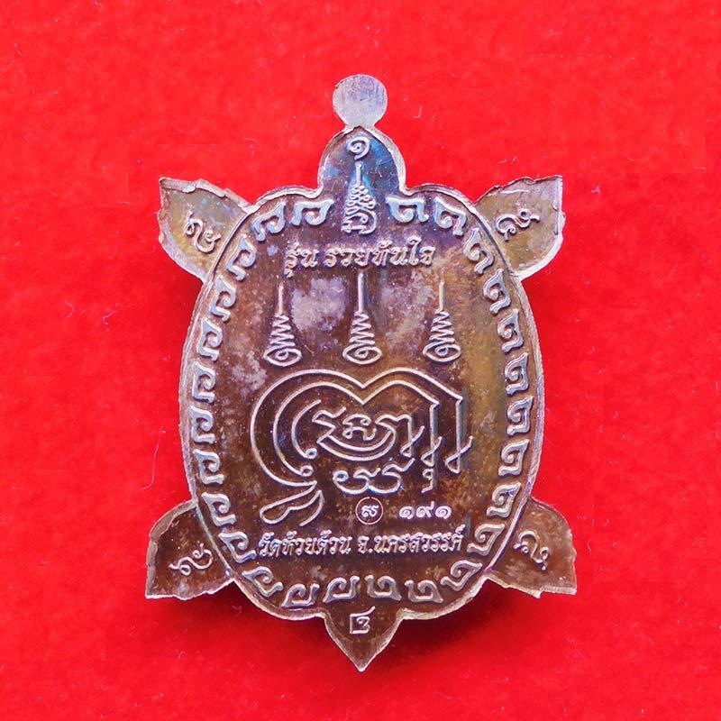 เหรียญพญาเต่าเรือน รวยทันใจ เนื้อทองแดงหน้ากากทอง หลวงพ่อพัฒน์ วัดห้วยด้วน ปี 2563 เลขสวย 303 หายาก 1