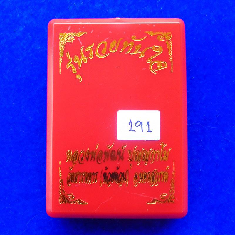เหรียญพญาเต่าเรือน รวยทันใจ เนื้อทองแดงหน้ากากทอง หลวงพ่อพัฒน์ วัดห้วยด้วน ปี 2563 เลขสวย 303 หายาก 2