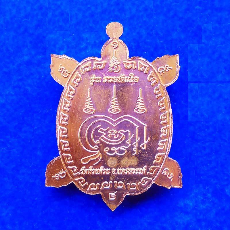 เหรียญพญาเต่าเรือน รวยทันใจ เนื้อทองแดงหน้ากากทอง หลวงพ่อพัฒน์ วัดห้วยด้วน ปี 2563 เลขสวย 599 หายาก 1