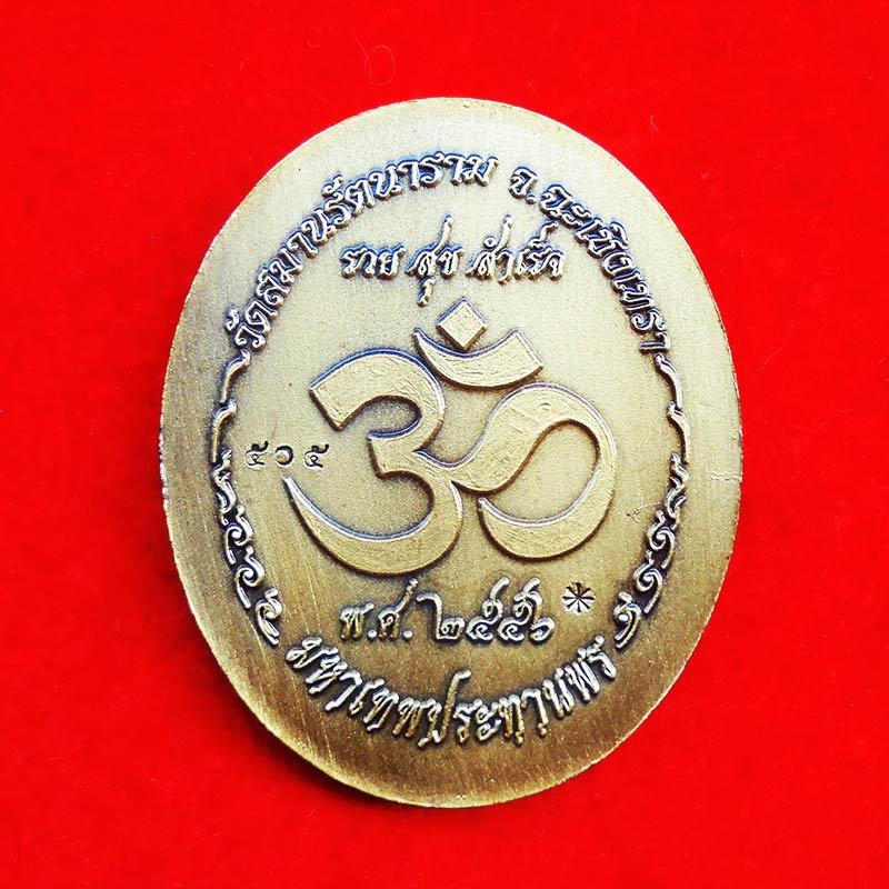 เหรียญพระพิฆเนศ พิมพ์ใหญ่ รุ่นปฐมฤกษ์ สร้างโรงพยาบาลวัดสมานรัตนาราม ปี 2556 เลข 505 สุดสวย 1