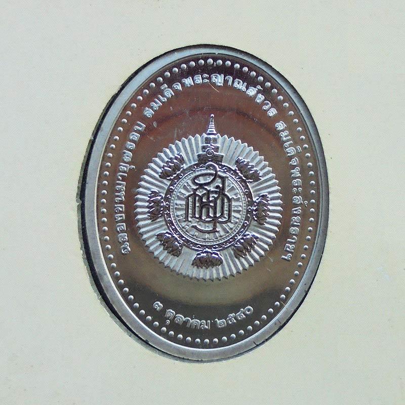 เหรียญพระพุทธชินสีห์ เนื้อเงินขัดเงา ฉลองพระชนมายุครบ ๘๔ พรรษา ญสส ปี 2540 พร้อมแผ่นพับ 1