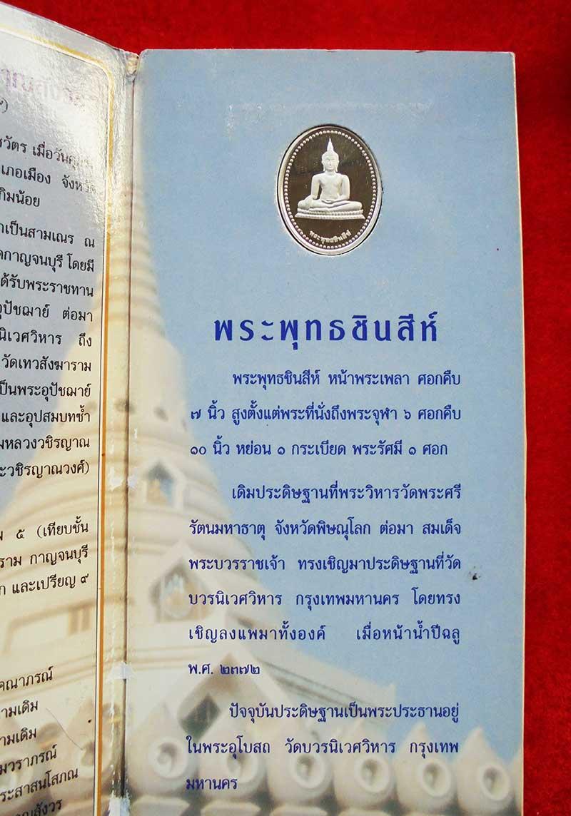 เหรียญพระพุทธชินสีห์ เนื้อเงินขัดเงา ฉลองพระชนมายุครบ ๘๔ พรรษา ญสส ปี 2540 พร้อมแผ่นพับ 3