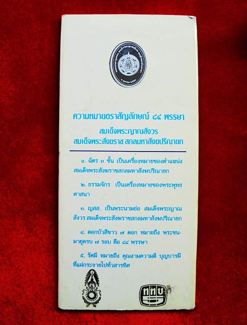 เหรียญพระพุทธชินสีห์ เนื้อเงินขัดเงา ฉลองพระชนมายุครบ ๘๔ พรรษา ญสส ปี 2540 พร้อมแผ่นพับ 4