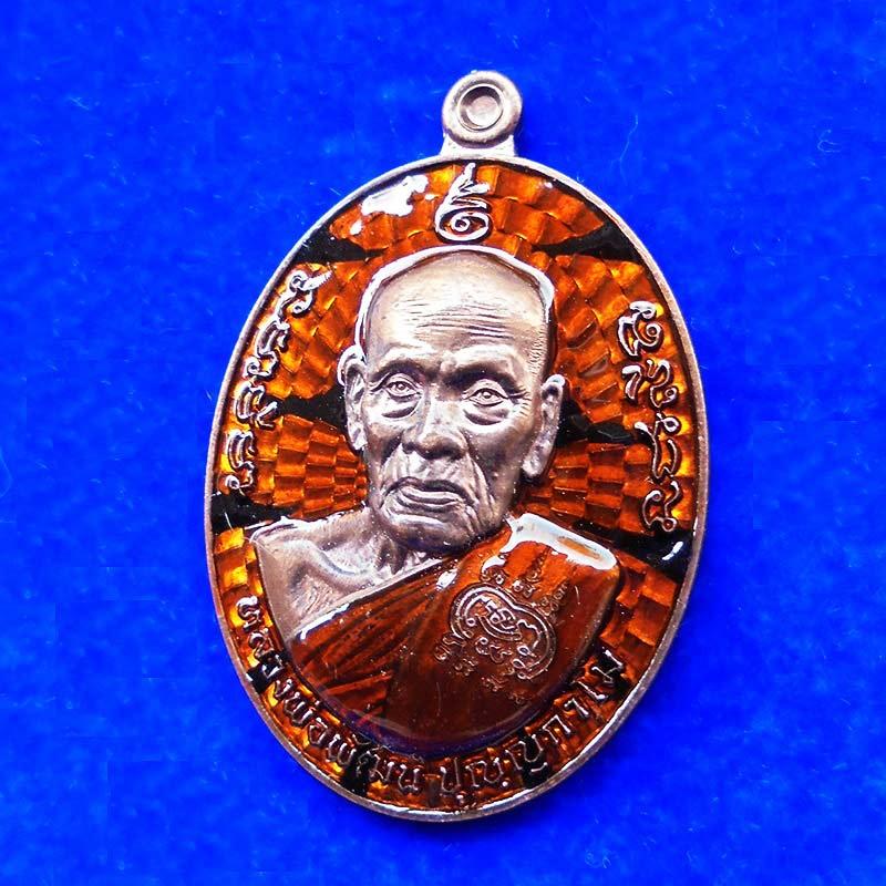 เหรียญรุ่นโชคดี หลวงพ่อพัฒน์ วัดห้วยด้วน เนื้อนวะลงยาลายเสือ ลงยาสีจีวร ปี 2563 เลข 43 สร้างน้อย