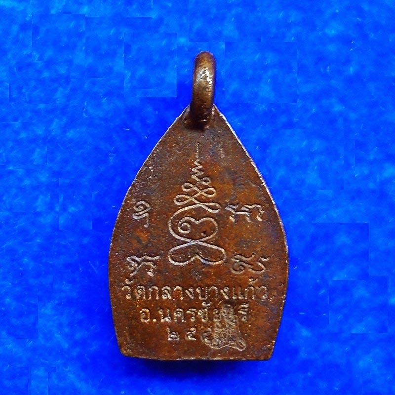 พิมพ์เล็ก เหรียญเจ้าสัว 3 ตำรับหลวงปู่บุญ วัดกลางบางแก้ว เนื้อทองแดงผิวไฟ นิยม ปี 2555 1