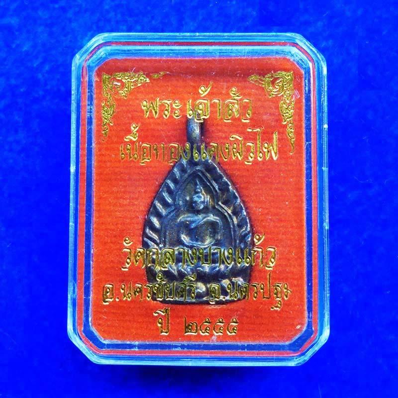 พิมพ์เล็ก เหรียญเจ้าสัว 3 ตำรับหลวงปู่บุญ วัดกลางบางแก้ว เนื้อทองแดงผิวไฟ นิยม ปี 2555 2