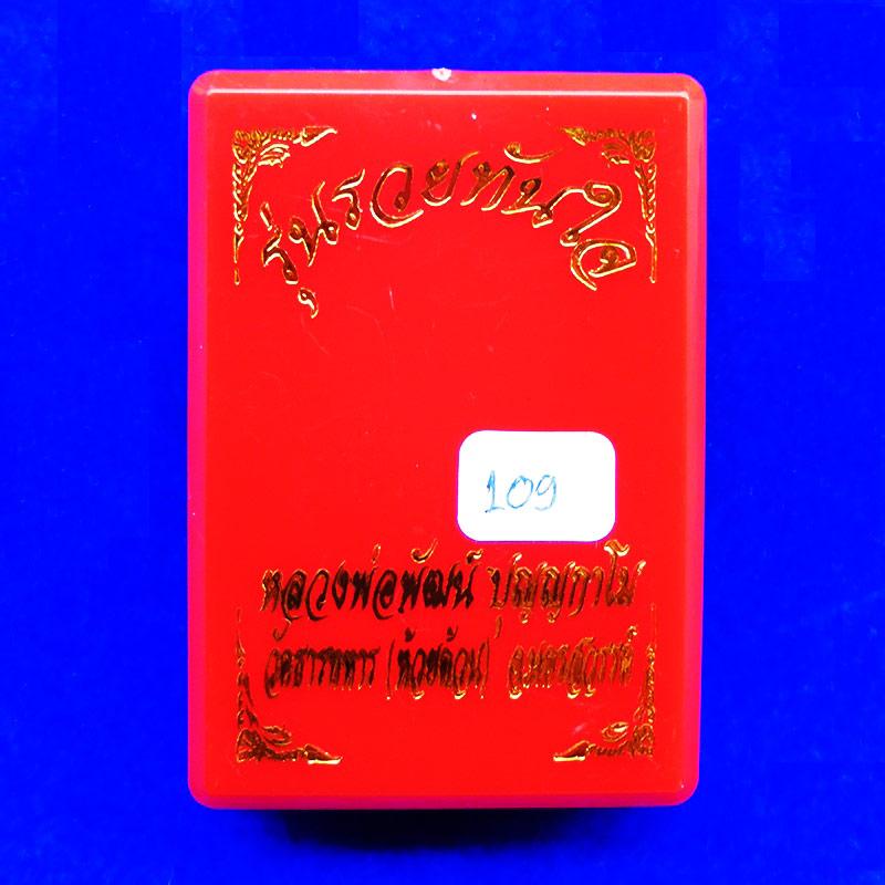 เหรียญพญาเต่าเรือน รวยทันใจ เนื้อเงินลงยา หลวงพ่อพัฒน์ วัดห้วยด้วน ปี 2563 เลขสวย 109 หายาก 2