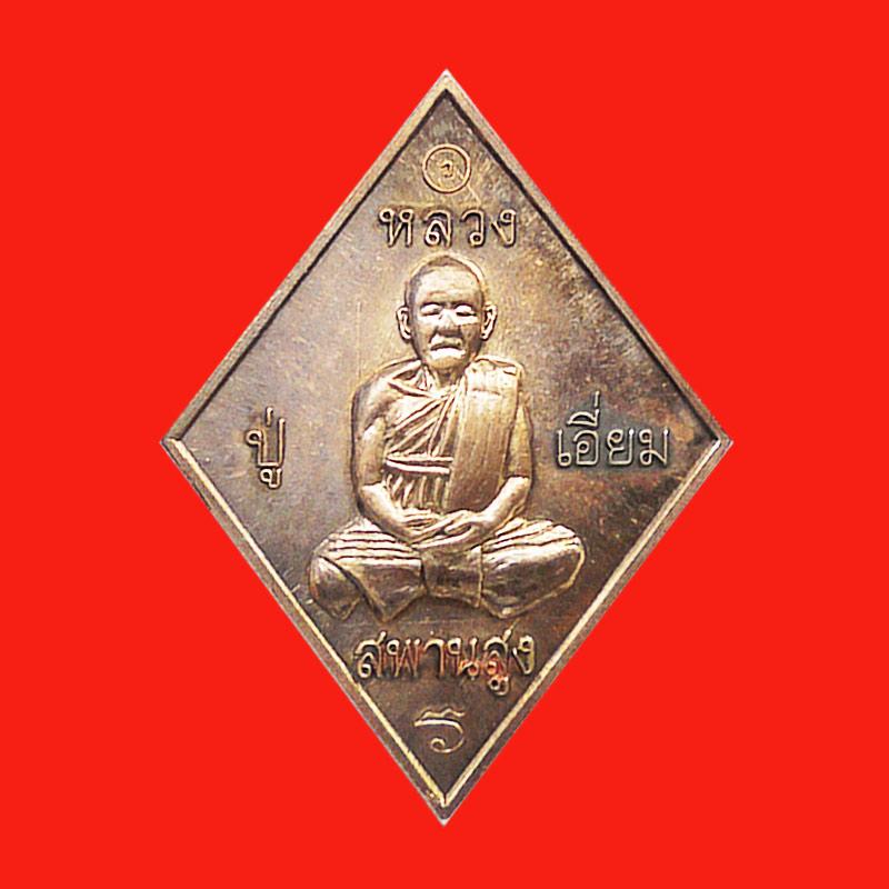 เหรียญจิ๊กกี๋ใหญ่ หลวงปู่เอี่ยม หลังยันต์โสฬสมงคล เนื้อชนวนโทนออกนวะ หลวงปู่วาส วัดสะพานสูง 9