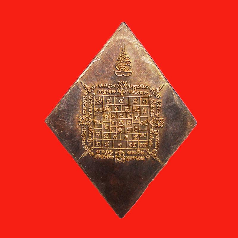 เหรียญจิ๊กกี๋ใหญ่ หลวงปู่เอี่ยม หลังยันต์โสฬสมงคล เนื้อชนวนโทนออกนวะ หลวงปู่วาส วัดสะพานสูง 9 1