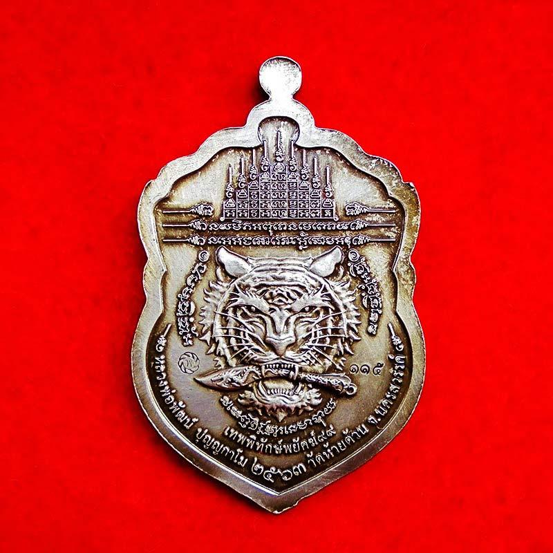 เหรียญเสมา เทพพิทักษ์พยัคฆ์ 99 หลวงพ่อพัฒน์ วัดห้วยด้วน เนื้ออัลปาก้าซาตินลงยา 3 สี ปี 2563 เลข 115 1