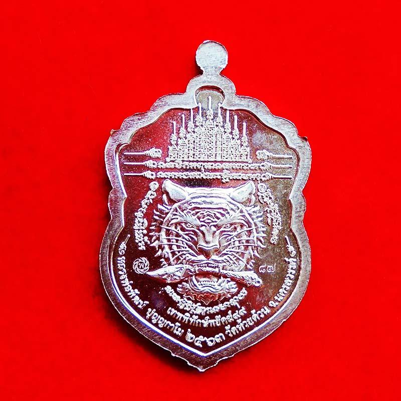 เหรียญเสมา เทพพิทักษ์พยัคฆ์ 99 หลวงพ่อพัฒน์ วัดห้วยด้วน เนื้ออัลปาก้าลงยา ปี 2563 เลขสวย 87 1