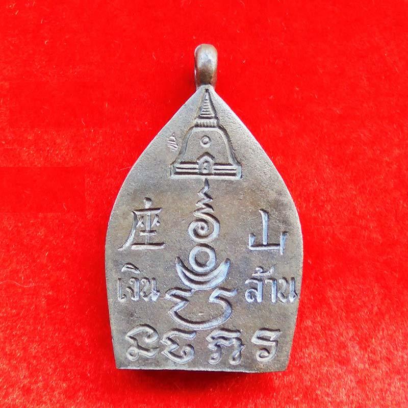 เหรียญเจ้าสัวเงินล้าน วัดพระปฐมเจดีย์ราชวรมหาวิหาร เนื้อนวโลหะ ปี 2535 เกจิดังเสก สวยน่าบูชามาก 2