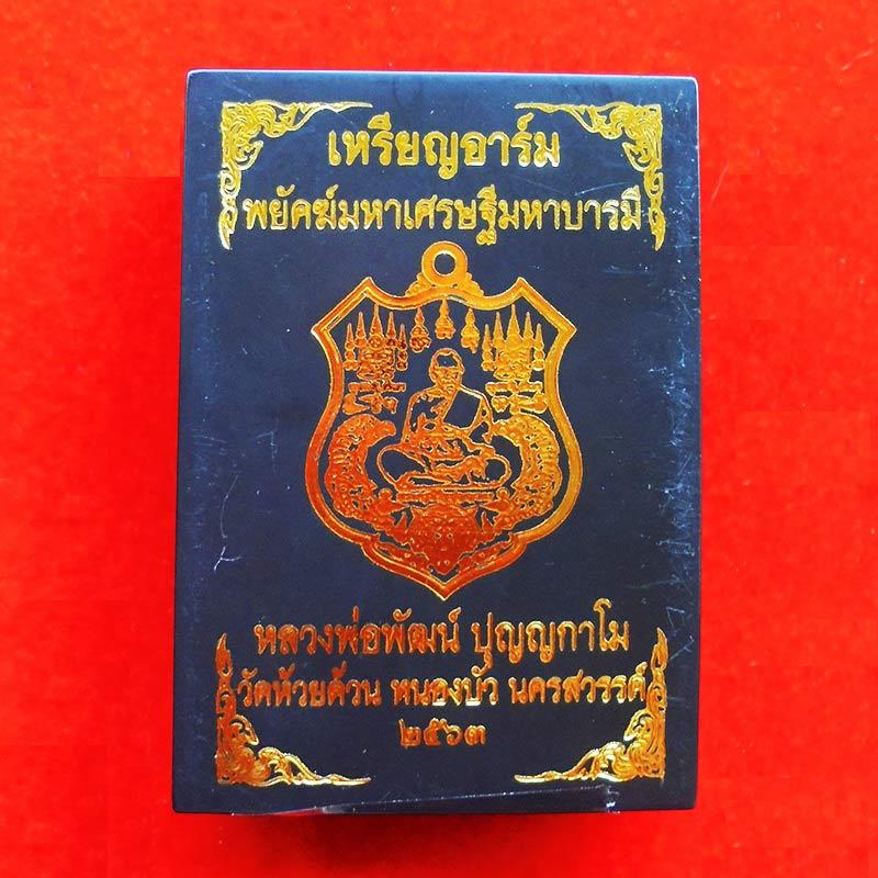 เหรียญรุ่นพยัคฆ์มหาเศรษฐีมหาบารมี หลวงพ่อพัฒน์ วัดห้วยด้วน เนื้อทองเทวาฤทธิ์ลงยา ปี 2563 เลข 67 3