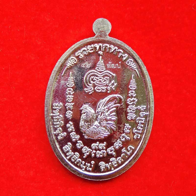เหรียญหลวงพ่อพัฒน์ วัดห้วยด้วน รุ่นรวยทุกทาง เนื้ออัลปาก้า ลงยาสีม่วง จีวรส้ม ปี 2563 เลข 42 2