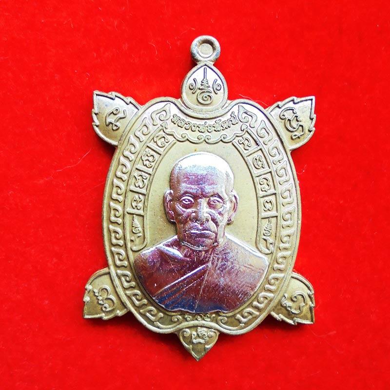 เหรียญพญาเต่าเรือน รวยทันใจ เนื้อมหาชนวนหน้ากาก หลวงพ่อพัฒน์ วัดห้วยด้วน ปี 2563 เลขสวย 303 หายาก