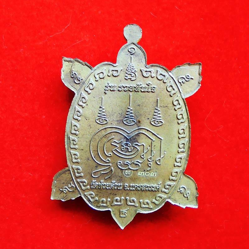เหรียญพญาเต่าเรือน รวยทันใจ เนื้อมหาชนวนหน้ากาก หลวงพ่อพัฒน์ วัดห้วยด้วน ปี 2563 เลขสวย 303 หายาก 1