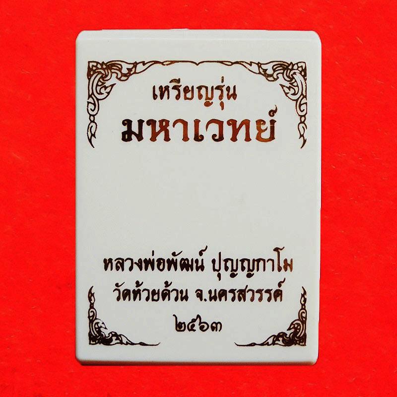 เหรียญเสมา มหาเวทย์ หลวงพ่อพัฒน์ วัดห้วยด้วน เนื้อนวะลงยาน้ำเงิน ขอบขาว ปี 2563 เลขสวย 191 2