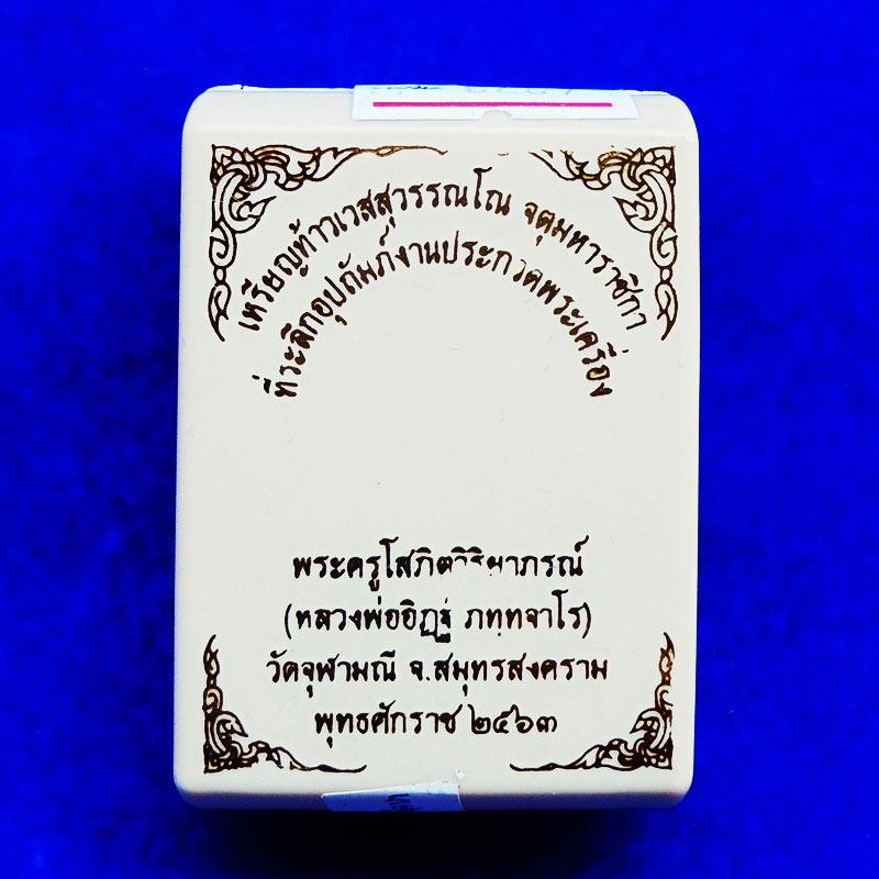 เหรียญท้าวเวสสุวรรณ พิมพ์จำปี หลวงพ่ออิฏฐ์ วัดจุฬามณี รุ่นคุ้มภัยให้ลาภ เนื้อนวโลหะ เลข 4373 3