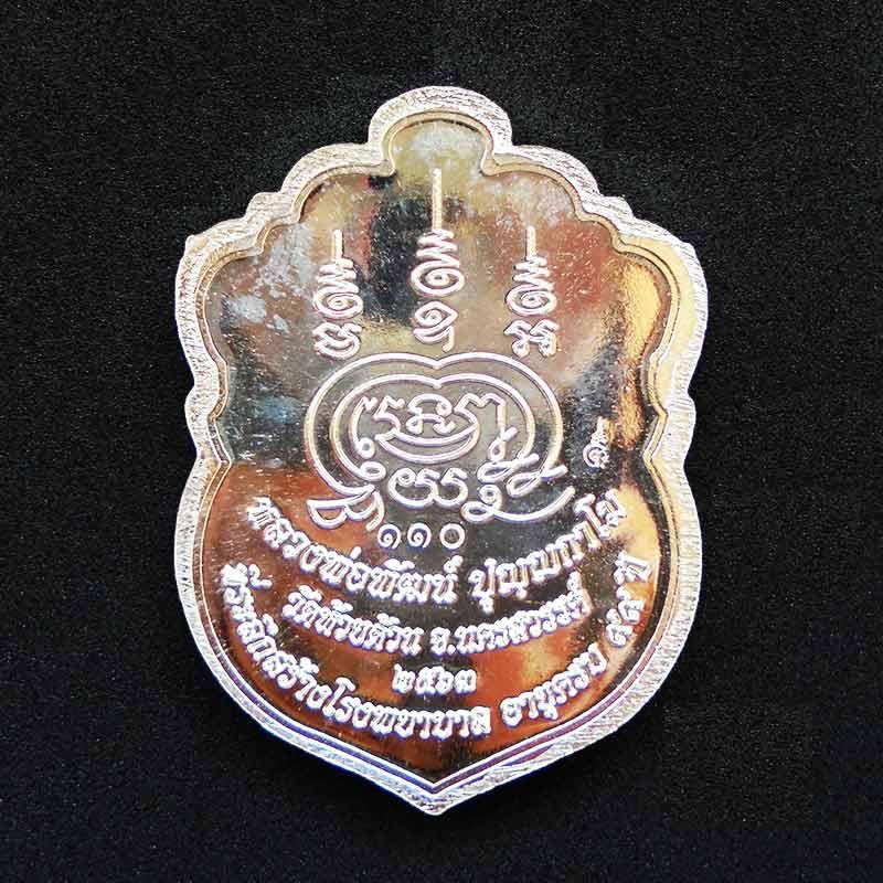 เหรียญเสมาหัวสิง รุ่น1 สร้างโรงพยาบาล หลวงพ่อพัฒน์ วัดห้วยด้วน เนื้อเงินลงยา 3 สี เลข 110 1