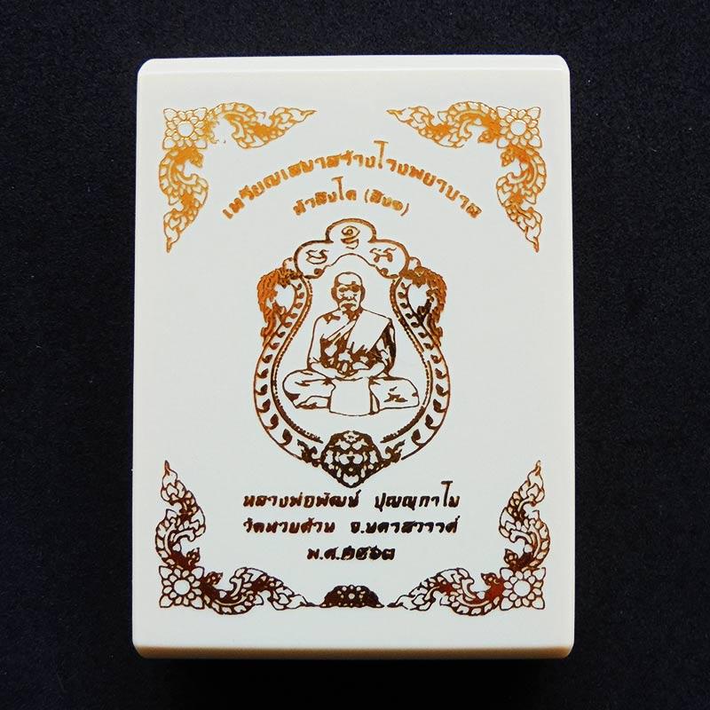เหรียญเสมาหัวสิง รุ่น1 สร้างโรงพยาบาล หลวงพ่อพัฒน์ วัดห้วยด้วน เนื้อเงินลงยา 3 สี เลข 110 2