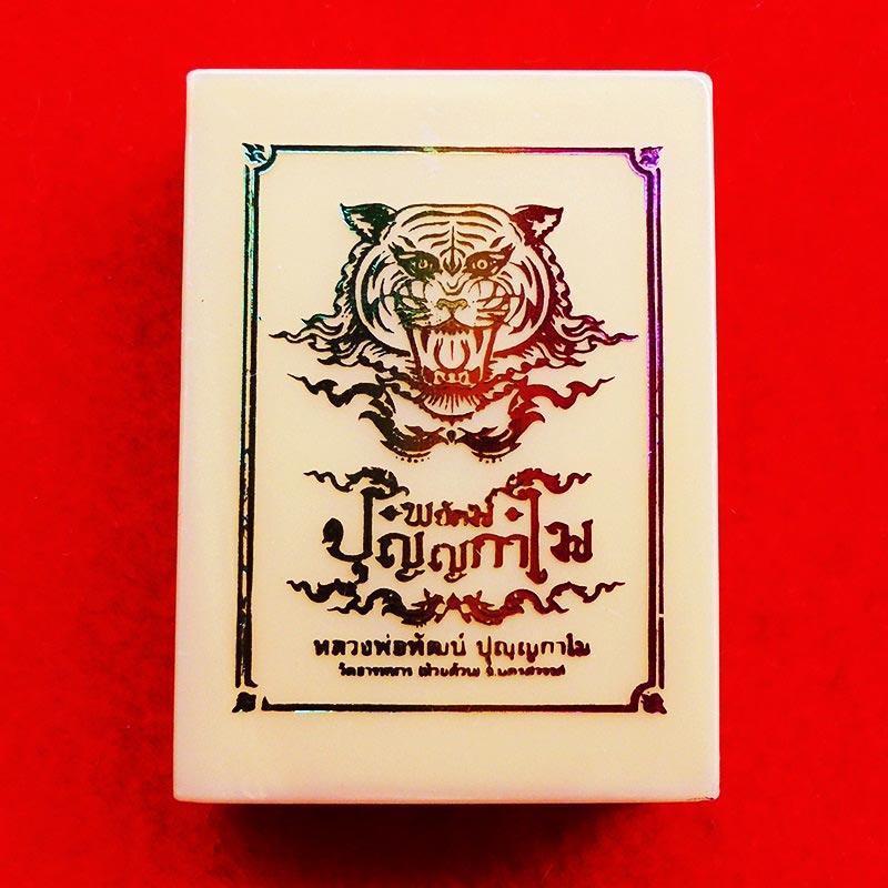 เหรียญ รุ่นพยัคฆ์ ปุญฺญกาโม หลวงพ่อพัฒน์ วัดห้วยด้วน เนื้อทองแดงรมดำลงยาสีฟ้า ปี 2563 เลข 114 2