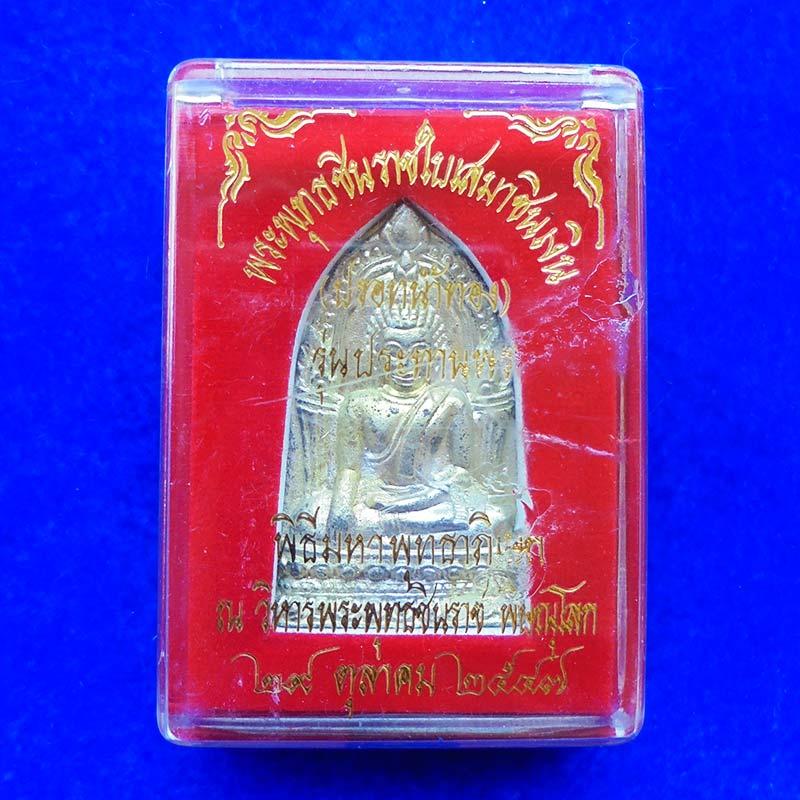 หายาก พระพุทธชินราชใบเสมา เนื้อชินเงินผิวปรอททอง รุ่นประทานพร วัดพระศรีรัตนมหาธาตุ ปี 47 มีโค้ด 3