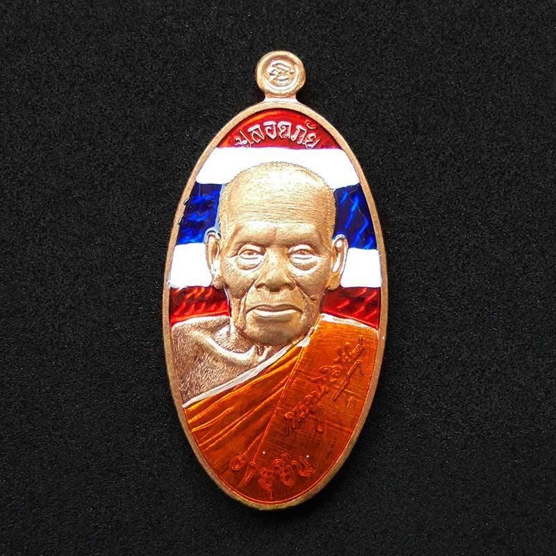 เหรียญใบขี้เหล็ก ปลอดภัย อายุยืน หลวงพ่อพัฒน์ วัดห้วยด้วน เนื้อทองแดงลงยาธงชาติ ปี 2563 เลข 92