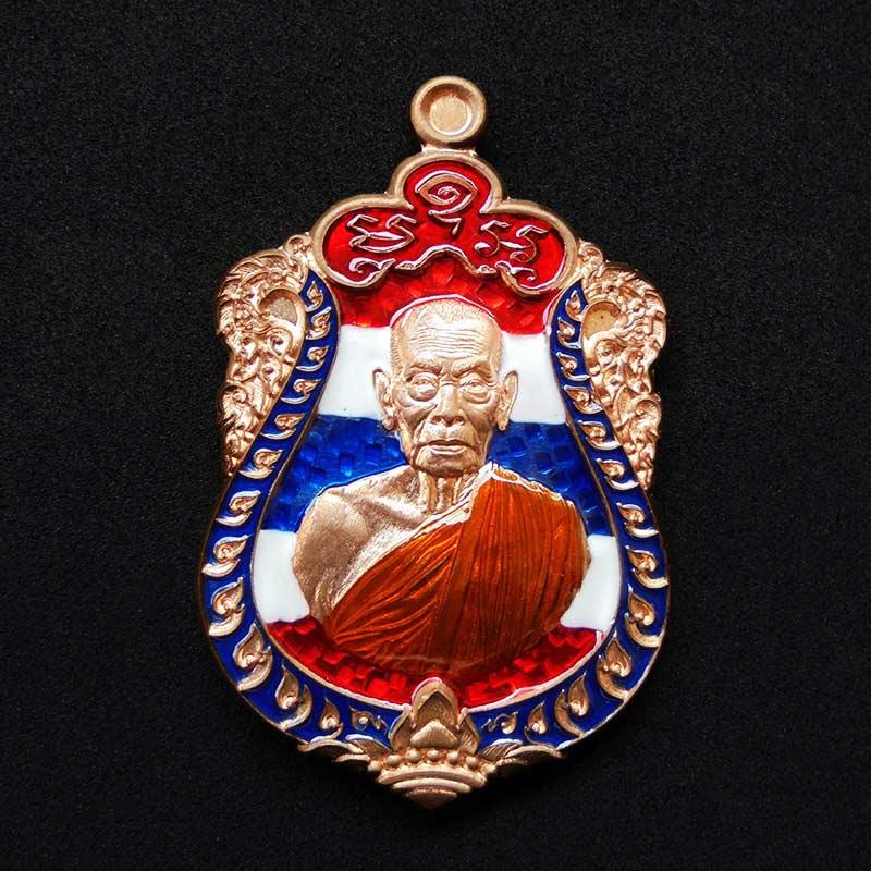 เหรียญเสมา รุ่นชนะศีก หลวงพ่อพัฒน์ วัดห้วยด้วน เนื้อทองแดงลงยาธงชาติ ปี 2563 เลขสวย 484