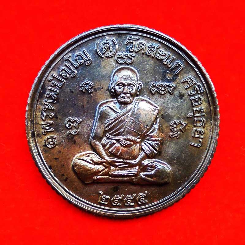 เหรียญกลมขอบสตางค์ ดวงมหาเศรษฐี หลวงปู่ดู่ รุ่นเปิดโลกเศรษฐี 55 เนื้อนวโลหะ เลฃสวย 199
