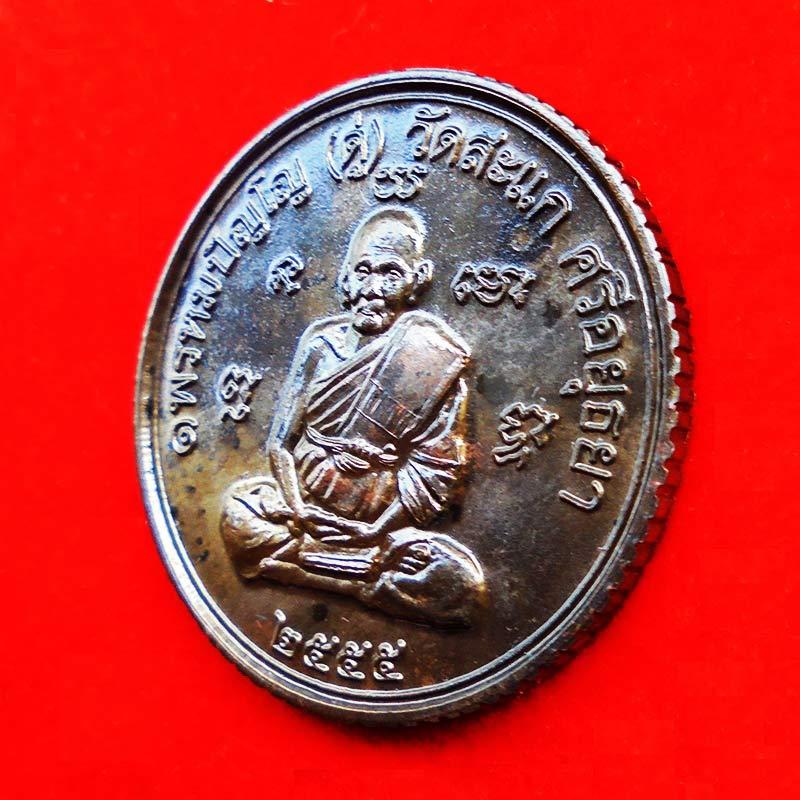 เหรียญกลมขอบสตางค์ ดวงมหาเศรษฐี หลวงปู่ดู่ รุ่นเปิดโลกเศรษฐี 55 เนื้อนวโลหะ เลฃสวย 199 1