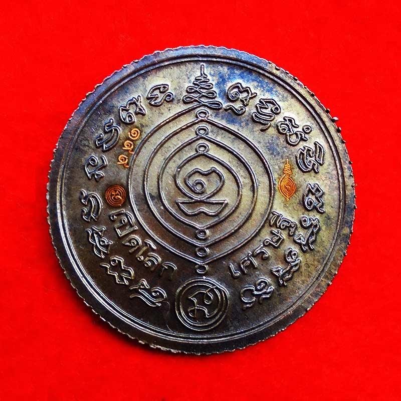 เหรียญกลมขอบสตางค์ ดวงมหาเศรษฐี หลวงปู่ดู่ รุ่นเปิดโลกเศรษฐี 55 เนื้อนวโลหะ เลฃสวย 199 2