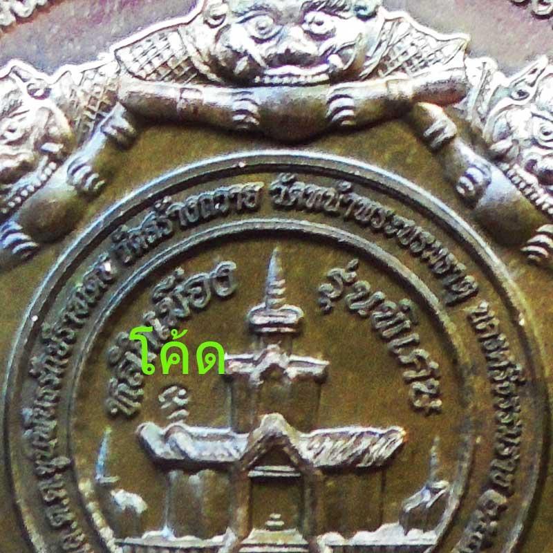 เหรียญสุริยันจันทราหลวงพ่อทวด เนื้อนวโลหะ หลักเมืองรุ่นพิเศษ 9 รอบ 9 พิธี 108 ปี ท่านขุนพันธ์ 3